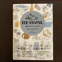 再評価通信 REVIVAL journal【新本】