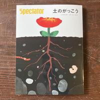 スペクテイター 47号(最新号)特集 土のがっこう【新本】