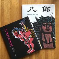 本屋が選ぶオススメ名作シリーズ 2冊セット【古本】