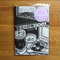 DONATION ZINE  最近の好物100人 2020・春【新本】