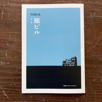 月刊ビル 「別冊旅ビル」【新本】