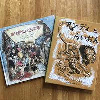 絵が美しい絵本2冊セット【古本】