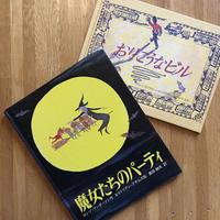 大人も楽しめる!美しい絵の絵本2冊セットvol2【古本】