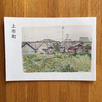 別冊スピニー 「上市町」【新本】