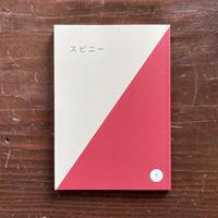 スピニー 4【新本】