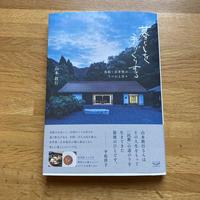 暮らしを手づくりする 鳥取・岩井窯のうつわと日々【新本】