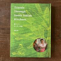 南インド キッチンの旅【新本】