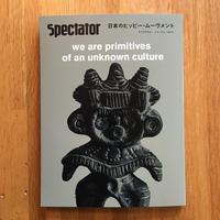 スペクテイター 45号 特集:日本のヒッピー・ムーヴメント【新本】
