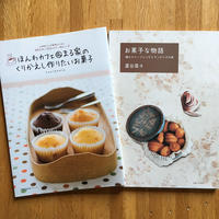 LET'Sおうちカフェ!おやつ本2冊セット【古本】