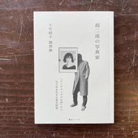 大竹昭子随想集『超二流の写真家------『センチメンタルな旅』から五十年を生きる荒木経惟』【新本】