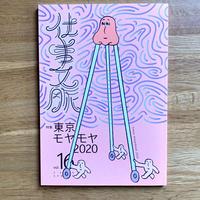仕事文脈 vol.16【新本】