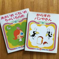 子供が喜ぶ絵本シリーズ かこさとしの絵本2冊セット【古本】