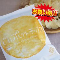 奥能登しおポテトチップス 5袋セット(送料無料)