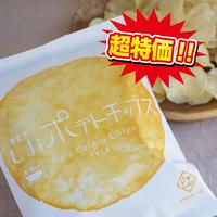 奥能登しおポテトチップス 10袋セット(送料無料)