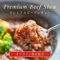 能登牛のプレミアムビーフシチュー(4袋入り)【冷凍パック】