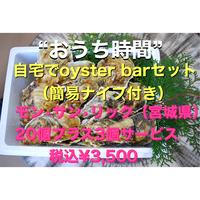 """""""おうち時間"""" モンサンリック 20個+3個 自宅でoyster barセット"""
