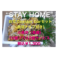 """""""STAY HOME""""小長井10個+2個 自宅でoyster barセット"""