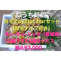 """""""おうち時間"""" モンサンリック 10個+2個 自宅でoyster barセット"""