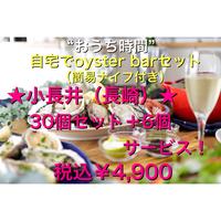"""""""おうち時間"""" 小長井 30個+6個 自宅でoyster barセット"""