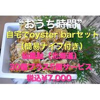 """""""おうち時間"""" 仙鳳趾 30個+5個 自宅でoyster barセット"""