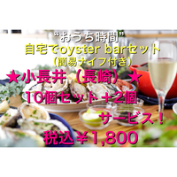 """""""おうち時間"""" 小長井 10個+2個 自宅でoyster barセット"""