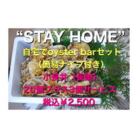 """""""STAY HOME""""小長井20個+3個 自宅でoyster barセット"""