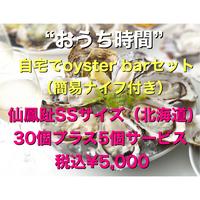 """""""おうち時間"""" 仙鳳趾SS 30個+5個 自宅でoyster barセット"""