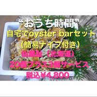 """""""おうち時間"""" 仙鳳趾 20個+3個 自宅でoyster barセット"""