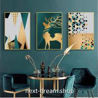 お洒落な壁掛けアートパネル3点セット (枠なし)/ 各40×60cm 黄金 鹿 アートプリント ポスター 絵画 ファブリックパネル m03272