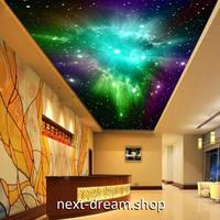 3D 壁紙 1ピース 1㎡ 宇宙デザイン 銀河 ビックバン 天井用 インテリア 装飾 寝室 リビング 耐水 防湿 h02651