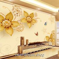 3D 壁紙 1ピース 1㎡ 北欧モダン 蝶々 宝石アート 花 DIY リフォーム インテリア 部屋 寝室 防湿 防音 h03173