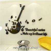 ☆インテリア3Dステッカー☆ ギター 音楽 ロゴ 60×44cm 壁用 DIY アクリルシール 幼稚園 子供部屋 m05580