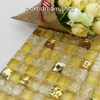 3D壁紙 30×30cm 11枚セット クリスタルガラス 黄色 ゴールド DIY リフォーム インテリア 部屋/浴室/トイレにも h04495