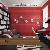 3D壁紙 70×15cm レンガ模様 赤 レッド DIY リフォーム インテリア 部屋/リビング/家具にも 防水ポリエチレン 防音 h04301