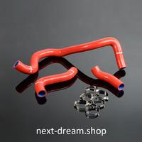 フォルクスワーゲン シリコンラジエーター クーラントホース クランプ Volkswagen ゴルフ MK4 BORA AUDI A3 1.8T 20VT 赤 h01040