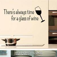 【ウォールステッカー】壁紙 DIY 部屋 シール 寝室 リビング インテリア 21×58cm ワイン WINE ロゴ シルエット m02372