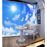 3D 遮光カーテン 203×213cm サイズ多数◎ 青空 太陽 雲 DIY おしゃれ 模様替 子供部屋 オフィス 店舗用  m01817