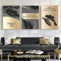 お洒落な壁掛けアートパネル3点セット (枠なし)/ 各30×40cm 植物 ブラック&ゴールド ポスター 絵画 インテリア m03260
