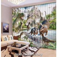 3D 遮光カーテン 203×213cm サイズ多数◎ ジュラシック 恐竜 DIY おしゃれ 模様替 リビング 子供部屋 サロン 店舗用  m01903