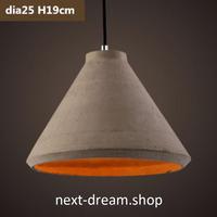 新品 ペンダントライト 照明 LED 傘型セメント 25×19cm ダイニング リビング キッチン 寝室 北欧モダン h01676