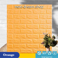 【ウォールステッカー】 壁紙 シール 70×77cm 3D レンガ オレンジ 橙  DIY 寝室 リビング トイレ キッチン m02488