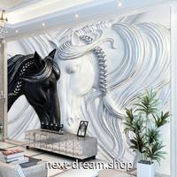 3D 壁紙 1ピース 1㎡ 立体アート 馬 白 黒 DIY リフォーム インテリア 部屋 寝室 防湿 防音 h03076