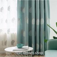 ☆ドレープカーテン☆ 葉 植物 北欧モダン W100cmxH250cm 高さ調節可能 フックタイプ 2枚セット ホテル m05747