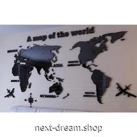 【ウォールステッカー】 3D壁紙 世界地図 黒 ブラック アクリル ツヤ感 Sサイズ 140×78cm 張付簡単シールタイプ m03543