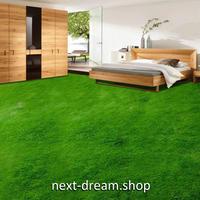 3D 壁紙 1ピース 1㎡ 床用 自然風景 草 グリーン DIY リフォーム インテリア 部屋 寝室 防湿 防音 h03538