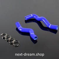 日産 シリコンラジエーターホース NISSAN セントラ 2個入 SPEC-V SER SE-R 青 h00875