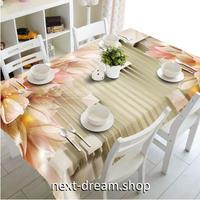 テーブルクロス 140×180cm 4人掛けテーブル用 立体3Dデザイン フラワー 防水 おしゃれな食卓 汚れや傷みの防止 m04248