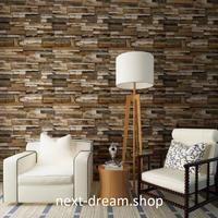 3D 壁紙 53×1000㎝ ヴィンテージ 石レンガ PVC 防水 カビ対策 おしゃれクロス インテリア 装飾 寝室 リビング h01892