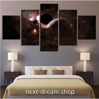 【お洒落な壁掛けアートパネル】 5点セット 惑星 ブラックホール 宇宙 絵画 ファブリックパネル インテリア m04796