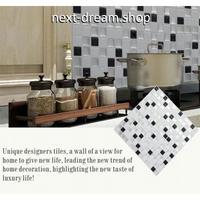 3D壁紙 25.5×25.5cm 4PCS モザイクタイル 黒×白 DIY リフォーム インテリア キッチン/浴室/トイレにも 防水 防カビ h04333